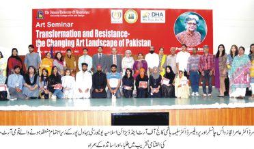 اسلامیہ یونیورسٹی بہاول پور کے زیر اہتمام منعقد ہونے والے قومی آرٹ مقابلہ جات