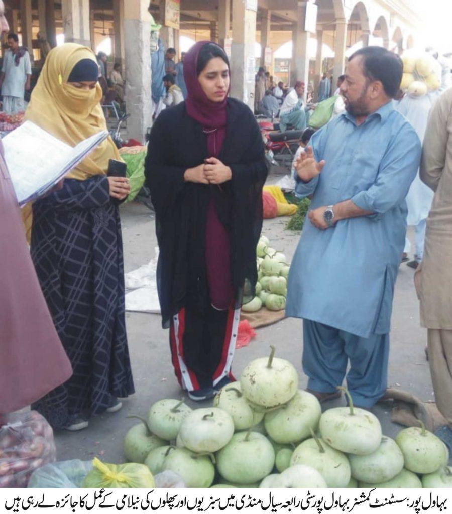 ضلع بھر میں قائم سبزی و فروٹ منڈیوں میں نیلامی کے عمل کی مانیٹرنگ کا آغاز