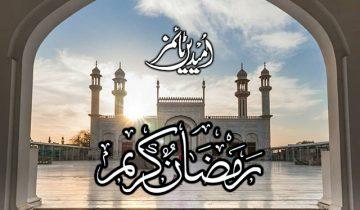 بہاولپور کے لئے سحر و افطار کے مصدقہ اوقات کار کا کلینڈر