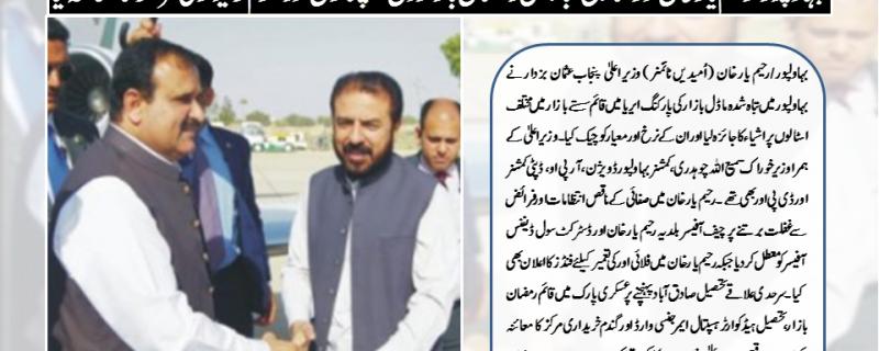 وزیر عالیٰ پنجاب عثمان بزدار کی بہاولپور آمد