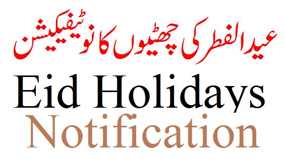 حکومت نے عیدالفطر کی تعطیلات کا اعلان کردیا