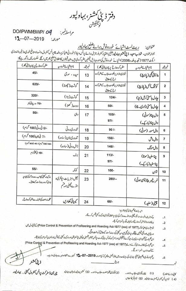بہاول پور بہاولپور ضلعی انتظامیہ کی جانب سے لیسٹ براٸے اشیا۶ خوردو نوش سے متعلق نوٹیفیکیشن جاری۔