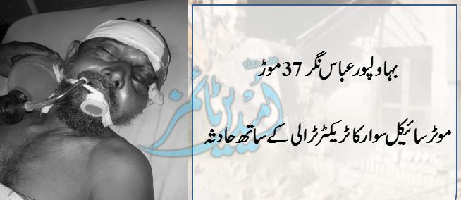 بہاولپور عباس نگر 37 موڑ پر موٹر سائیکل سوار کا ٹریکٹر ٹرالی کے ساتھ حادثہ