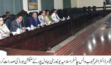 اسلامیہ یونیورسٹی بہاول پور کے سلیکشن بورڈ کا دو روزہ اجلاس عباسیہ کیمپس میں منعقد ہوا
