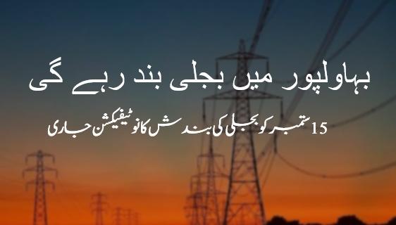 بہاولپور 15 ستمبر کو بجلی کی بندش کا نوٹیفیکشن